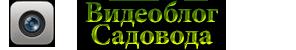 Видео-блог Садовода